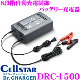 セルスター Dr.Charger DRC-1500 8段階自動充電制御バッテリー充電器 【パルス充電(12V)/フロート充電+サイクル充電/セルスタート機能付き】 【ドライ/AGM/オープンバッテリー対応】