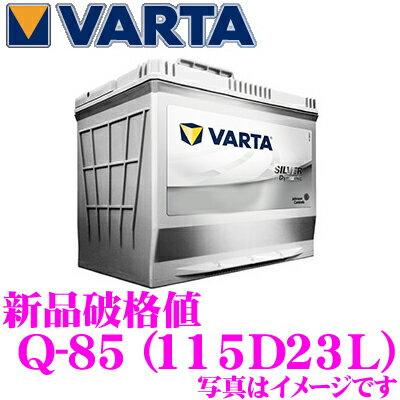 VARTA バルタ(ファルタ) Q-85(115D23L) シルバーダイナミック 国産車用バッテリー 【メーカー保証3年】