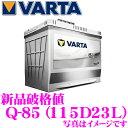 VARTA バルタ(ファルタ) Q-85(115D23L) シルバーダイナミック 国産車用バッテリー