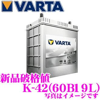 VARTA 바르타(파르타) 60 B19L 실버 다이나믹 국산 자동차용 배터리