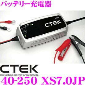 TCL CTEK 40-250 XS7.0JP バッテリー充電器 7ステップで車載のまま簡単フルオートチャージ!! 自動制御機能付き 12V鉛蓄バッテリー対応 日本正規品 安心メーカー2年保証付き