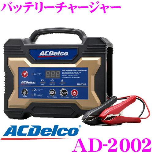 AC DELCO ACデルコ AD-2002 全自動バッテリー充電器 4ステージパルス充電&サルフェーション解消機能 オルタネーター診断 バッテリーチェッカー機能付き AD-0002 後継品