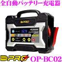 OMEGA PRO オメガプロ OP-BC02(品番:009070) 全自動バッテリー充電器 4ステージ パルス充電 12V 乗用車バッテリーに幅…