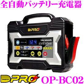 OMEGA PRO オメガプロ OP-BC02(品番:009070) 全自動バッテリー充電器 4ステージ パルス充電 12V 乗用車バッテリーに幅広く対応 OP-0002後継品