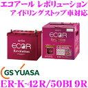 GSユアサ GS YUASA ECO.R Revolution エコアール レボリューション ER-K-42R/50B19R 充電制御車 通常車 アイドリング…