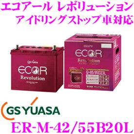 GSユアサ GS YUASA ECO.R Revolution エコアール レボリューション ER-M-42/55B20L 充電制御車 通常車 アイドリングストップ車対応バッテリー