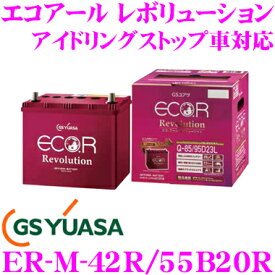 GSユアサ GS YUASA ECO.R Revolution エコアール レボリューション ER-M-42R/55B20R 充電制御車 通常車 アイドリングストップ車対応バッテリー