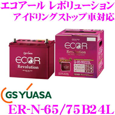 GSユアサ GS YUASA ECO.R Revolution エコアール レボリューション ER-N-65/75B24L 充電制御車 通常車 アイドリングストップ車対応バッテリー