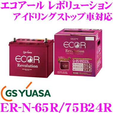GSユアサ GS YUASA ECO.R Revolution エコアール レボリューション ER-N-65R/75B24R 充電制御車 通常車 アイドリングストップ車対応バッテリー