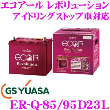 GSユアサ GS YUASA ECO.R Revolution エコアール レボリューション ER-Q-85/95D23L 充電制御車 通常車 アイドリングストップ車対応バッテリー