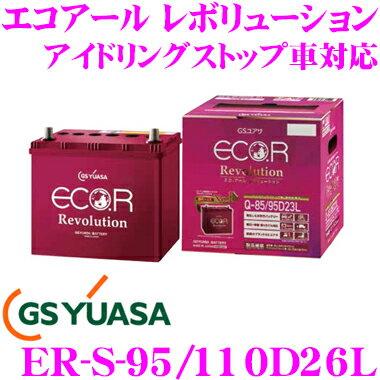 GSユアサ GS YUASA ECO.R Revolution エコアール レボリューション ER-S-95/110D26L 充電制御車 通常車 アイドリングストップ車対応バッテリー