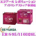 GSユアサ GS YUASA ECO.R Revolution エコアール レボリューション ER-S-95/110D26L 充電制御車 通常車 アイドリング…