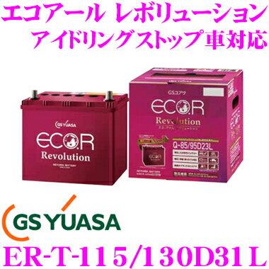 GSユアサ GS YUASA ECO.R Revolution エコアール レボリューション ER-T-115/130D31L 充電制御車 通常車 アイドリングストップ車対応バッテリー