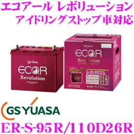 GSユアサ GS YUASA ECO.R Revolution エコアール レボリューション ER-S-95R/110D26R 充電制御車 通常車 アイドリングストップ車対応バッテリー