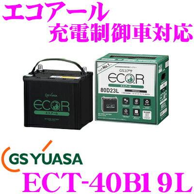 GSユアサ GS YUASA ECO.R エコアール 充電制御車対応バッテリー ECT-40B19L 自家用車向け メーカー保証 3年6万km