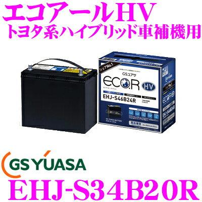 GS YUASA EHJ-S34B20R エコアール HV トヨタ系ハイブリッド車補機用 20系 30系 プリウス/ZVW35 プリウスPHV/40系 プリウスα/10系 アクアなど 3年6万km保証