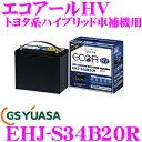 GS YUASA EHJ-S34B20R エコアール HV トヨタ系ハイブリッド車補機用 20系 30系 プリウス/ZVW35 プリウスPHV/40系 プリ…