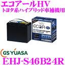 GS YUASA EHJ-S46B24R エコアール HV トヨタ系ハイブリッド車補機用 20系 30系 プリウス/ZVW35 プリウスPHV/40系 プリ…
