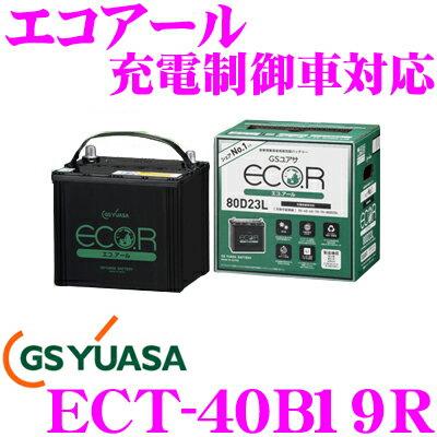 GSユアサ GS YUASA ECO.R エコアール 充電制御車対応バッテリー ECT-40B19R 自家用車向け メーカー保証 3年6万km