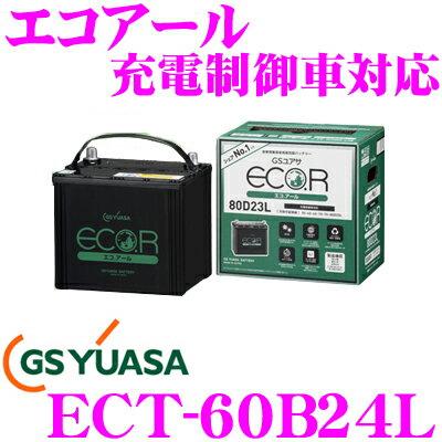 GSユアサ GS YUASA ECO.R エコアール 充電制御車対応バッテリー ECT-60B24L 自家用車向け メーカー保証 3年6万km