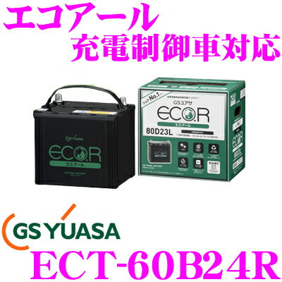 GSユアサ GS YUASA ECO.R エコアール 充電制御車対応バッテリー ECT-60B24R 自家用車向け メーカー保証 3年6万km