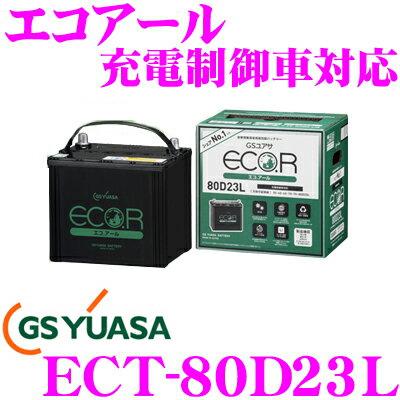 GSユアサ GS YUASA ECO.R エコアール 充電制御車対応バッテリー ECT-80D23L 自家用車向け メーカー保証 3年6万km