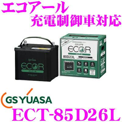 GSユアサ GS YUASA ECO.R エコアール 充電制御車対応バッテリー ECT-85D26L 自家用車向け メーカー保証 3年6万km