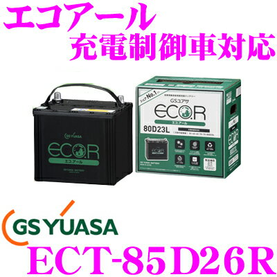 GSユアサ GS YUASA ECO.R エコアール 充電制御車対応バッテリー ECT-85D26R 自家用車向け メーカー保証 3年6万km