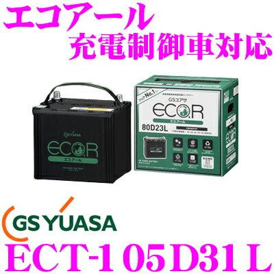 GSユアサ GS YUASA ECO.R エコアール 充電制御車対応バッテリー ECT-105D31L 自家用車向け メーカー保証 3年6万km