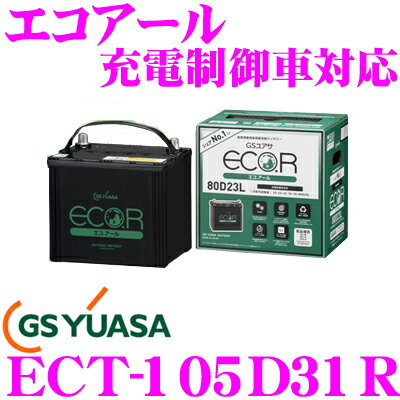 GSユアサ GS YUASA ECO.R エコアール 充電制御車対応バッテリー ECT-105D31R 自家用車向け メーカー保証 3年6万km