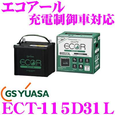 GSユアサ GS YUASA ECO.R エコアール 充電制御車対応バッテリー ECT-115D31L 自家用車向け メーカー保証 3年6万km