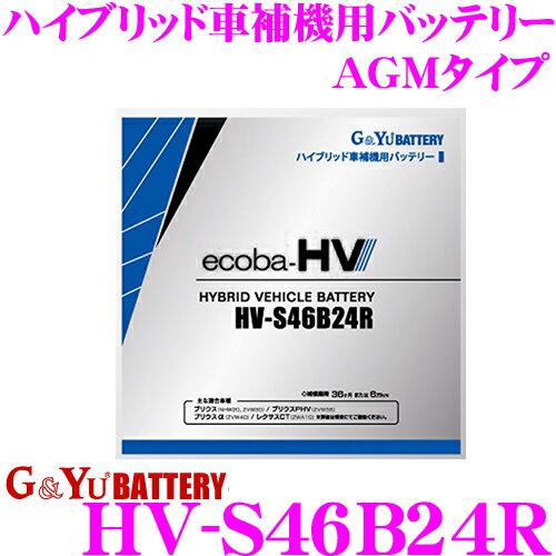 G&Yu エコバハイブリッド HV-S46B24R ハイブリッド車 補機用バッテリー AGMタイプ トヨタ NHW20 ZVW30 プリウス/ ZWA10 レクサスCT等36ヶ月または6万km