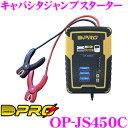 OMEGA PRO オメガプロ OP-JS450C(品番:009050) キャパシタサイクルテクノロジー ジャンプスターター 12V 乗用車バッテ…