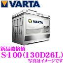 VARTA バルタ(ファルタ) S-100(130D26L) シルバーダイナミック 国産車用バッテリー 【メーカー保証3年】【旧品番:S-95】