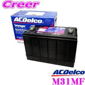 【5/9-5/16はP2倍】【廃バッテリー無料回収】 AC DELCO ACデルコ M31MF Voyager マリン用ディープサイクルメンテナンスフリーバッテリー