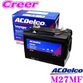 【5/9-5/16はP2倍】【廃バッテリー無料回収】 AC DELCO ACデルコ M27MF Voyager マリン用ディープサイクルメンテナンスフリーバッテリー