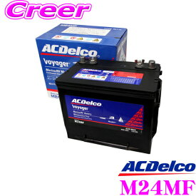 【5/9-5/16はP2倍】【廃バッテリー無料回収】 AC DELCO ACデルコ M24MF Voyager マリン用ディープサイクルメンテナンスフリーバッテリー