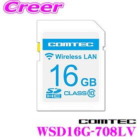 コムテック WSD16G-708LV 無線LAN内蔵SDHCカードZERO 708LVに対応