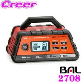 大橋産業 BAL 2708 SMART CHARGER 12V/24Vバッテリー専用充電器 【オープン/シールド/AGM/ディープサイクルバッテリーに対応!!】