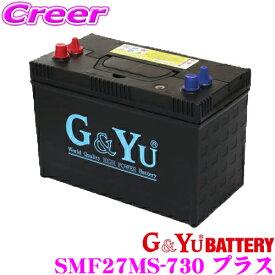 G&Yu SMF27MS-730 プラス マリン用ディープサイクルバッテリー 【メンテナンスフリー/12ヶ月保証】