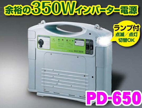セルスター PD-650 350Wインバーター内蔵 3way出力ポータブル電源 【バッテリー上がりの際の緊急セルスタートOK!】 【災害の備えに!レジャーにも大活躍!】