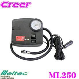大自工業 Meltec ML250 エアーコンプレッサー 【シガーライターから電源がとれる簡単タイプ!簡単にタイヤの空気補充ができます!】