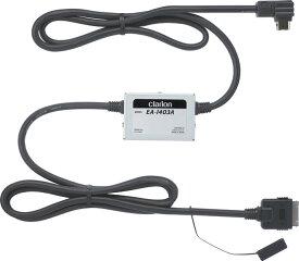 クラリオン EA-1403A-A ビデオ対応iPod接続ケーブル
