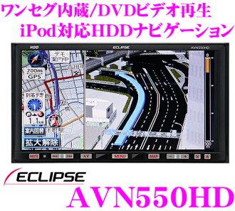 支持ikuripusu★AVN550HD 1 SEG調諧器內置7.0英寸寬大的DVD-VIDEO(DVD-VR的)內置40GB HDD導航儀