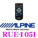 アルパイン RUE-1051 リアビジョン専用リモコン 【TMX-R1050VG/R1050GB/R900対応】
