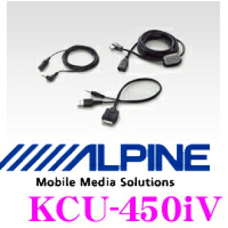 Alpine Electronics★KCU-450iV VIE-X08系列專用的iPod USB連接電纜