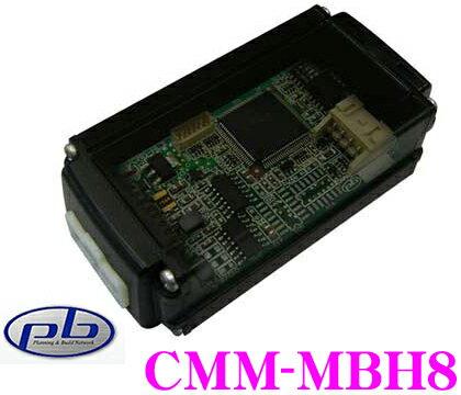pb ピービー CMM-MBH8 メルセデスベンツ用テレビキャンセラー 【Aクラス(W176)Bクラス(W246)Cクラス(W204)Eクラス(W212)Eクラスクーペ(C207)GLKクラス(X204)CLSクラス(C218)SLクラス(R231)Mクラス(W166)】