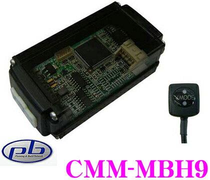 pb ピービー CMM-MBH9 メルセデスベンツ用テレビキャンセラー (LED内蔵切替スイッチ無) 【Cクラス(W205)/Sクラス(W222)/Sクラスクーペ(C217)】
