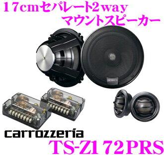 Carrozzeria ★ TS-Z172PRS 2way Embedded Speaker Separated Type 17cm