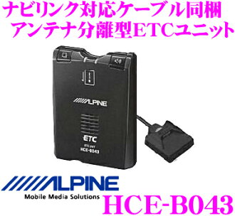 Alpine Electronics★HCE-B043導航器聯鎖ETC單元